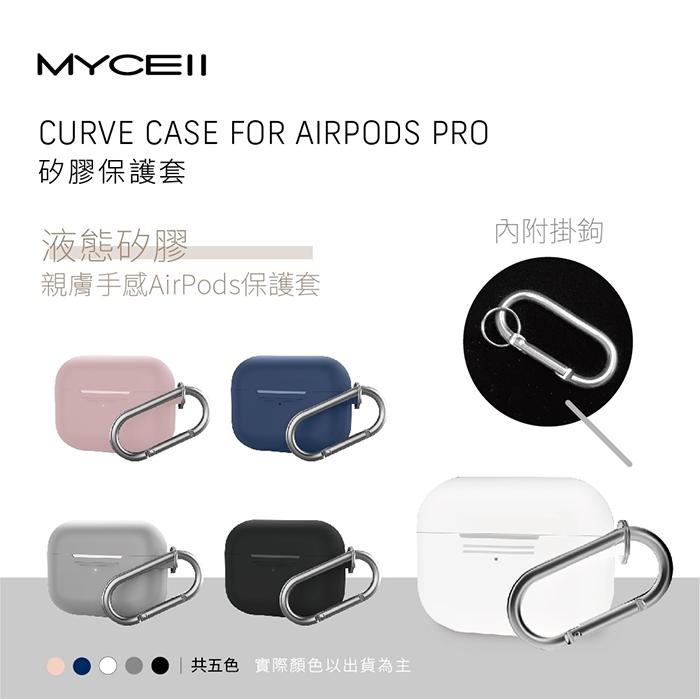 MYCEII Airpods Pro 矽膠保護套