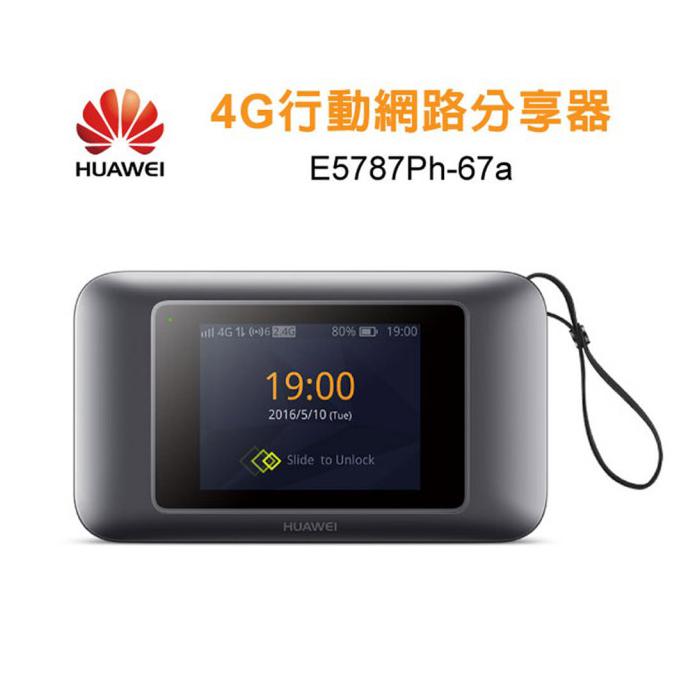 華為E5787ph-67a 2.4吋觸控螢幕 4G 行動網路分享器