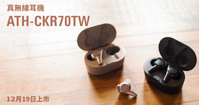 ATH-CKR70TW 真無線耳機 新品上市
