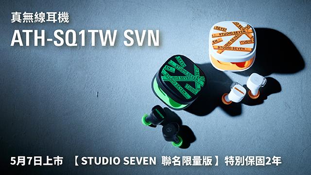 ATH-SQ1TW SVN 【STUDIO SEVEN 聯名限量款】 真無線耳機 限定上市
