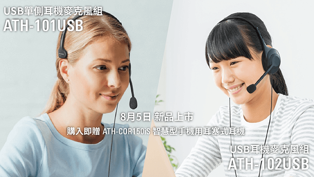 ATH-101USB USB單側耳機麥克風組 與 ATH-102USB USB耳機麥克風組 新品開學禮上市活動